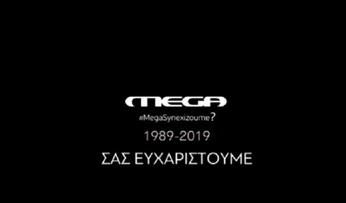 «Μαύρο» στο Mega από …επιλογή!