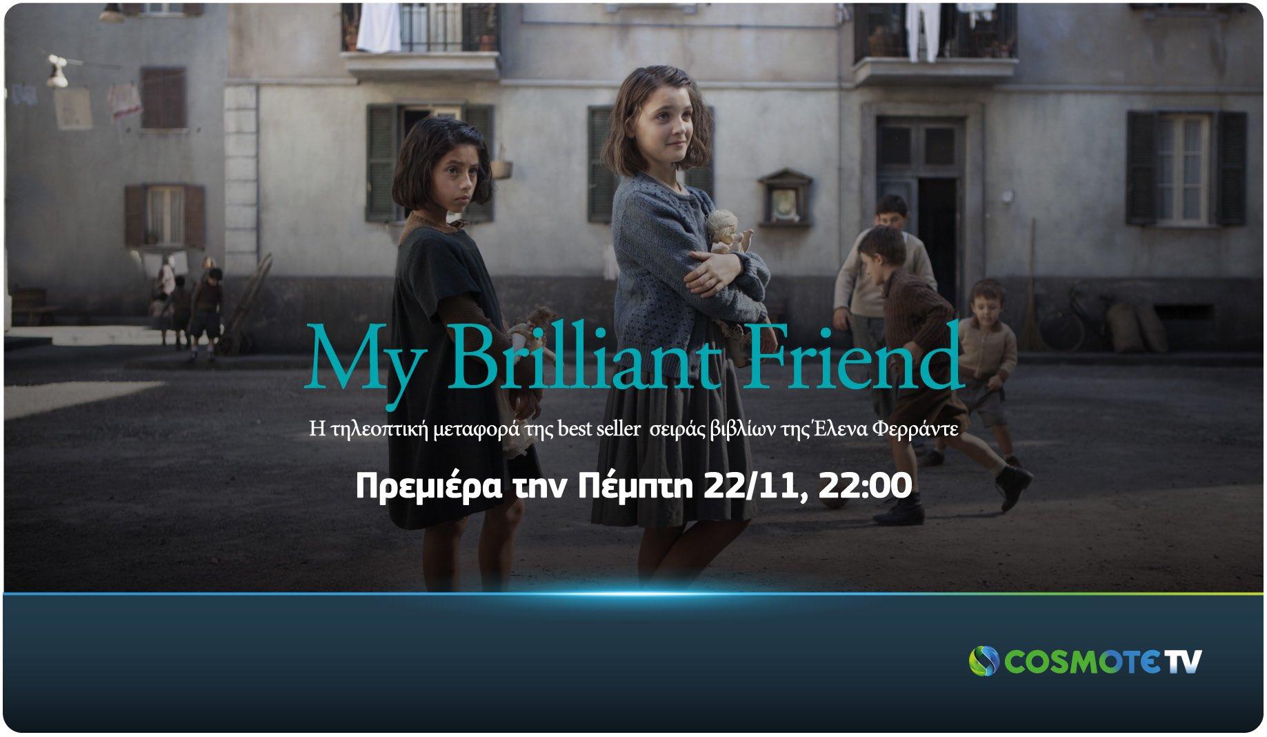 """My Brilliant Friend"": Η τηλεοπτική μεταφορά της best seller σειράς βιβλίων της Έλενα Φερράντε στην COSMOTE TV"