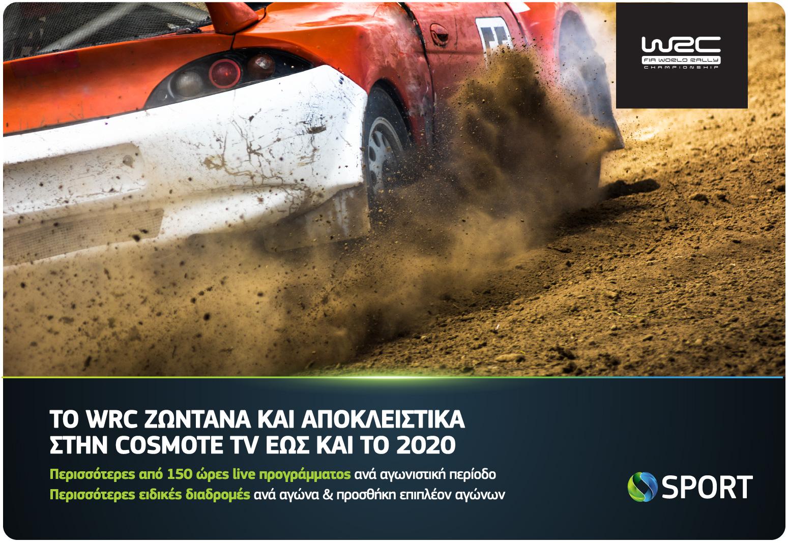 Το WRC στα  COSMOTE SPORT έως και το 2020