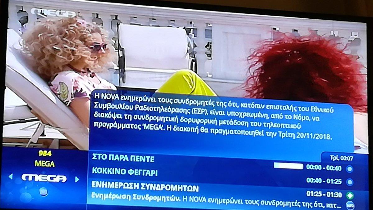 Μαύρο στο Mega και στη συνδρομητική TV