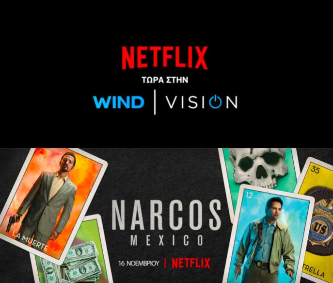 Το NARCOS «μετακομίζει» στο MEXICO