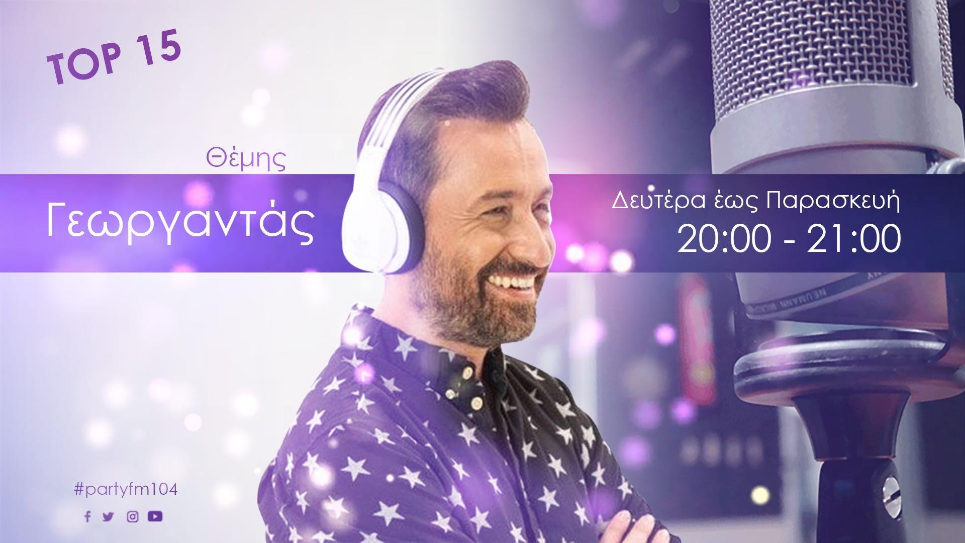 Ο Θ. Γεωργαντάς γενικός διευθυντής στον  PartyFM