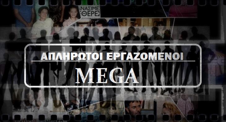 Απλήρωτοι οι εργαζόμενοι του Mega (και) από την ειδική διαχείριση!
