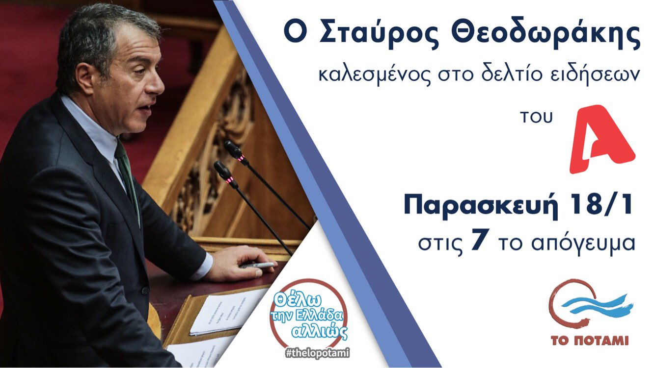 Ο Σ. Θεοδωράκης στο δελτίο ειδήσεων του Alpha