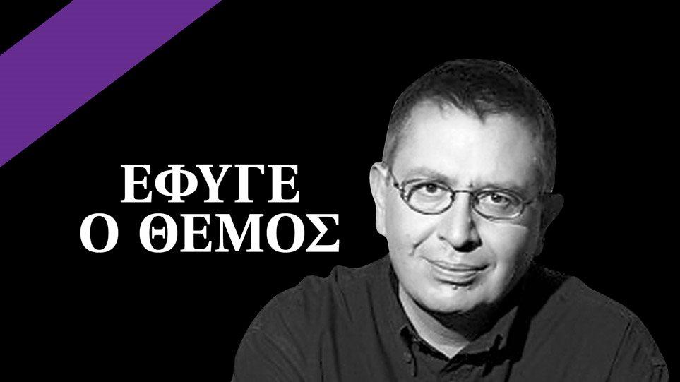 Αποτέλεσμα εικόνας για Πέθανε ο Θέμος Αναστασιάδης