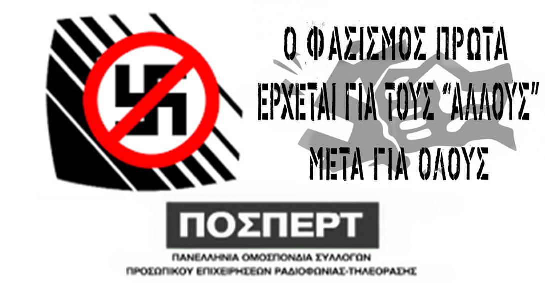 Απέκλεισαν την ΠΟΣΠΕΡΤ που συγκρούεται με τη Χ.Α., από το αντιφασιστικί διήμερο της ΕΡΤ