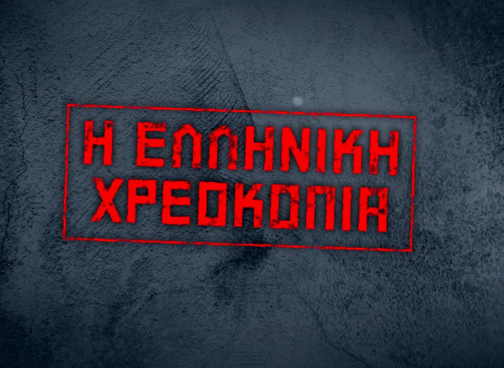 """Οι περίοδοι 2010-2015 και 2015-2019 απόψε στην """"Ελληνική Χρεοκοπία"""" στον ΣΚΑΪ"""