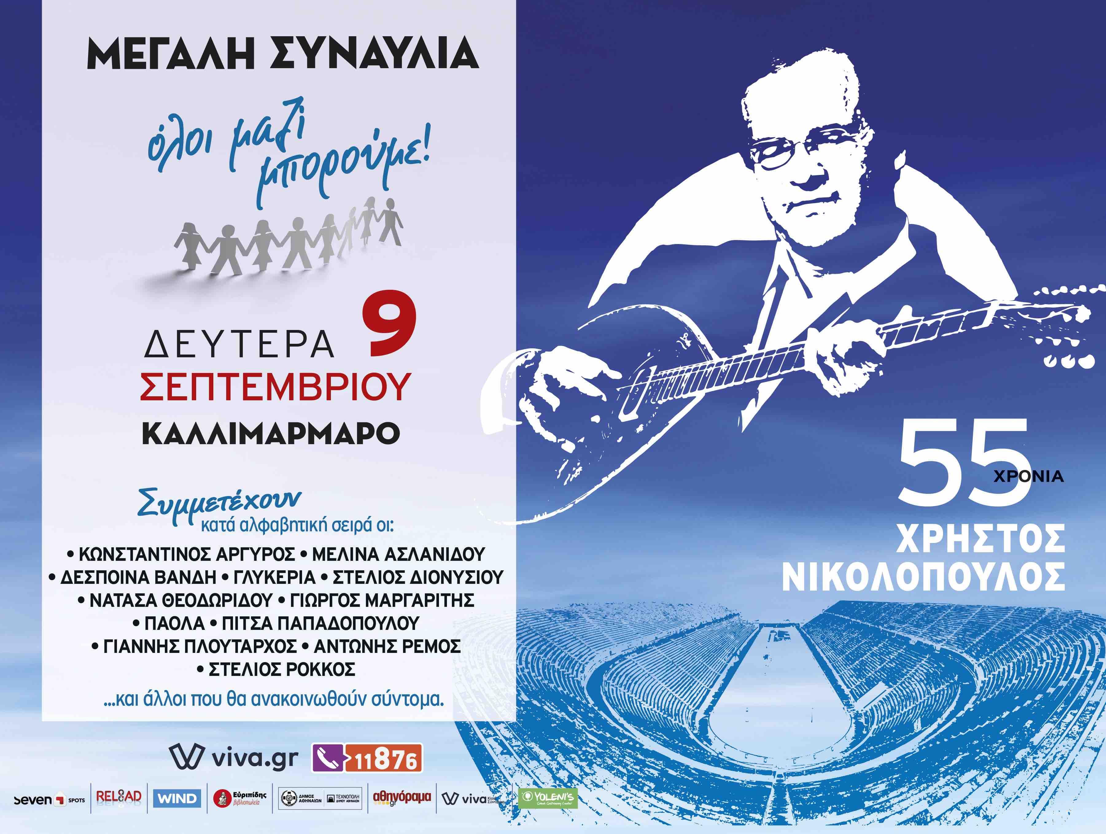 """""""'Ολοι μαζί μπορούμε: Μεγάλη συναυλία, """"55 χρόνια, Χρήστος Νικολόπουλος"""