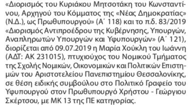Διορισμός Μ. Χούκλη με απόφαση του Κ. Μητσοτάκη