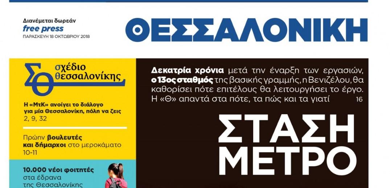 Δωρεάν η «Θεσσαλονίκη»