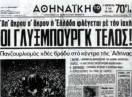 Αφιέρωμα Αρχείου ΕΡΤ: Το δημοψήφισμα του 1974 για το πολιτειακό ζήτημα