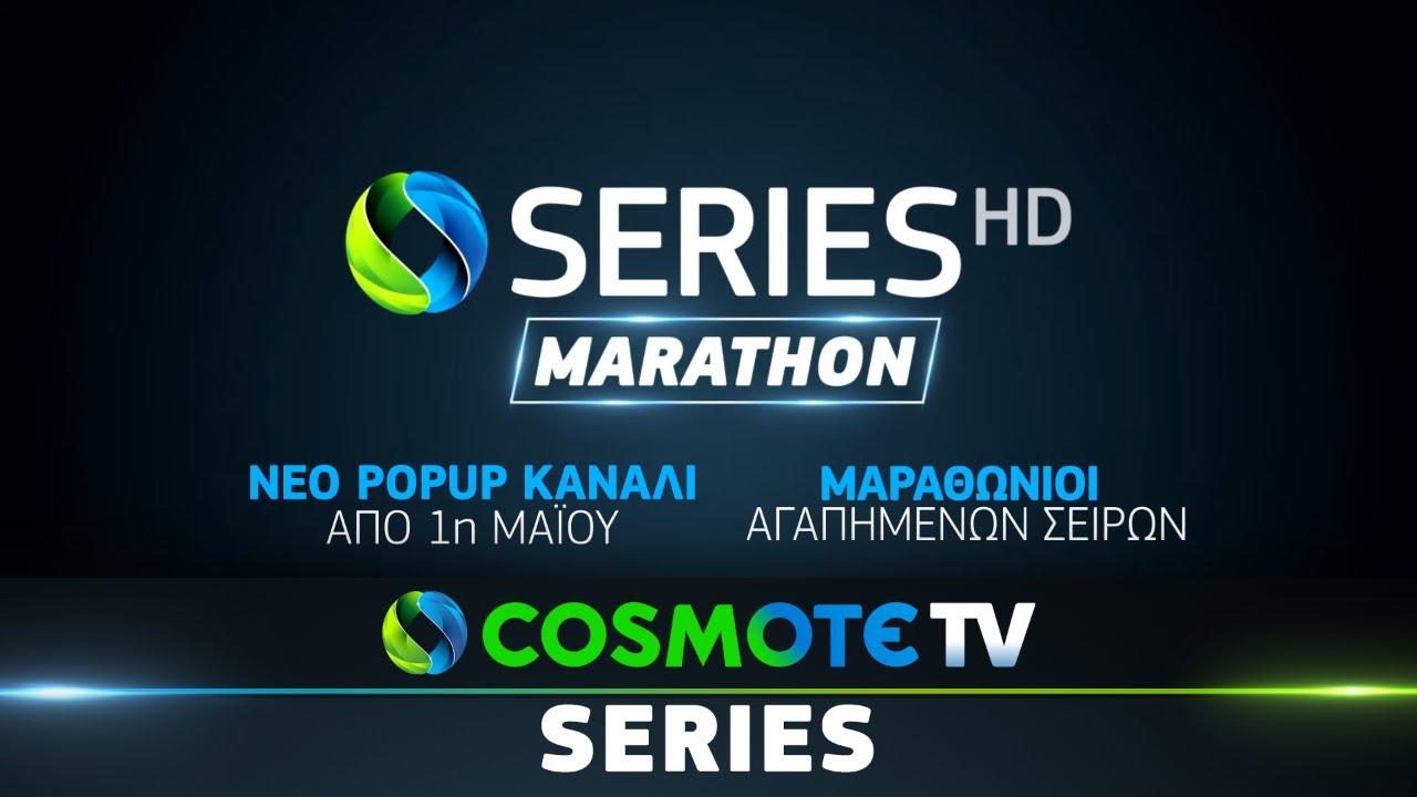 Οι σειρές που έρχονται στην Cosmote TV