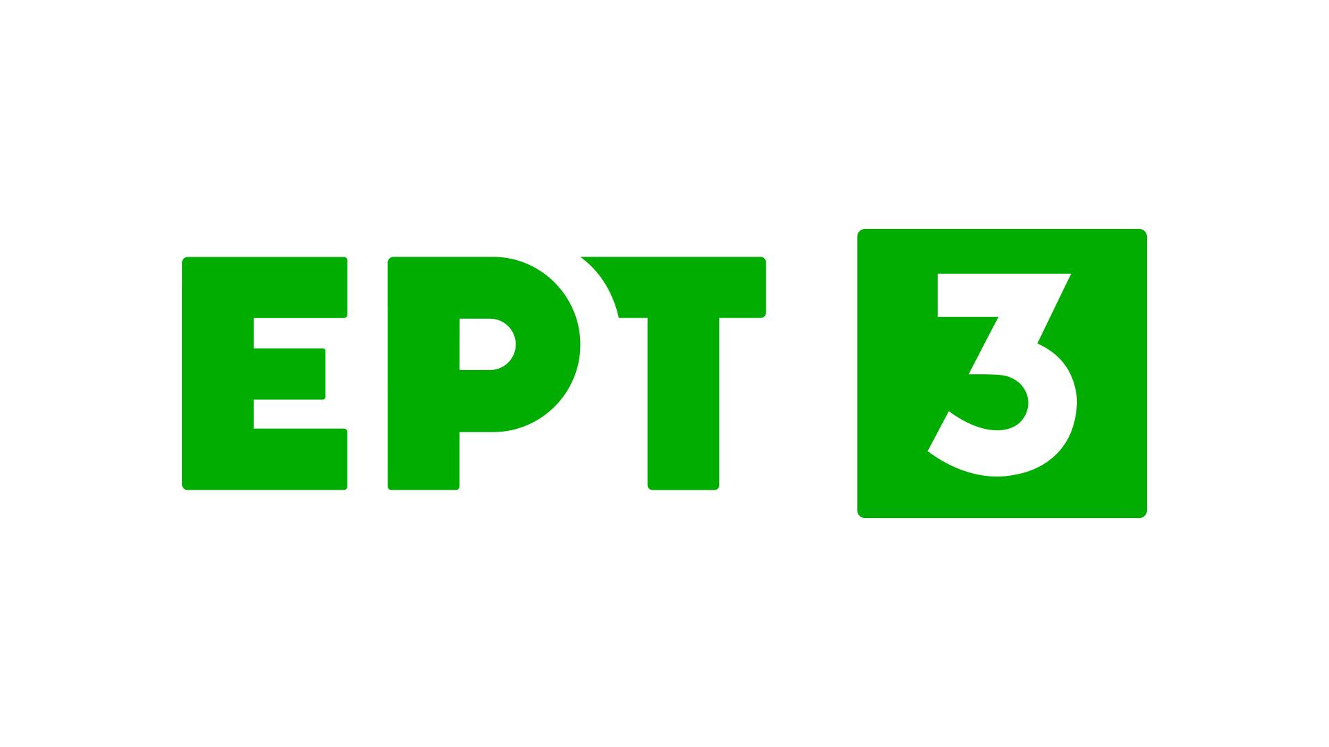 Η ΕΡΤ3 συντονίζεται στον δεύτερο γύρο του πρωταθλήματος  της Super League 2