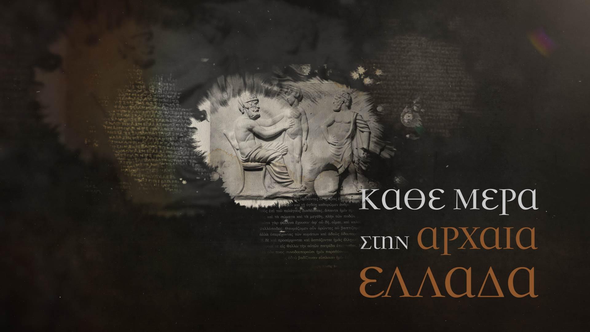 «Κάθε μέρα στην Αρχαία Ελλάδα» στο COSMOTE HISTORY HD