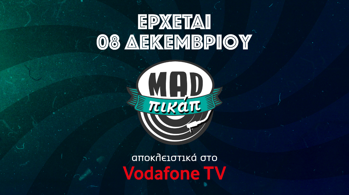 "To ""MAD  Πικάπ"" έρχεται από τις 8 Δεκεμβρίου αποκλειστικά στο Vodafone TV"