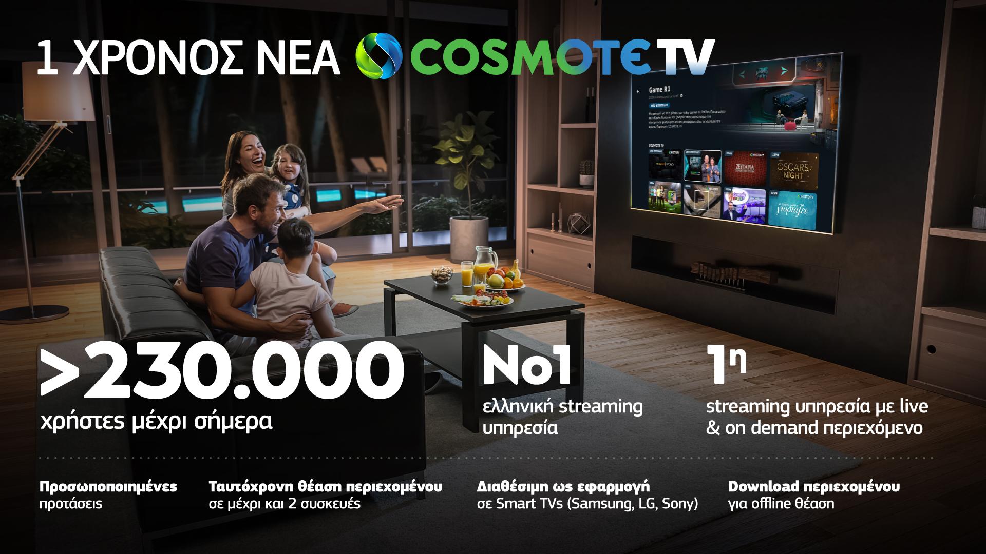Απαγορεύεται σε Cosmote TV και Nova να διεκδικήσουν άδεια!