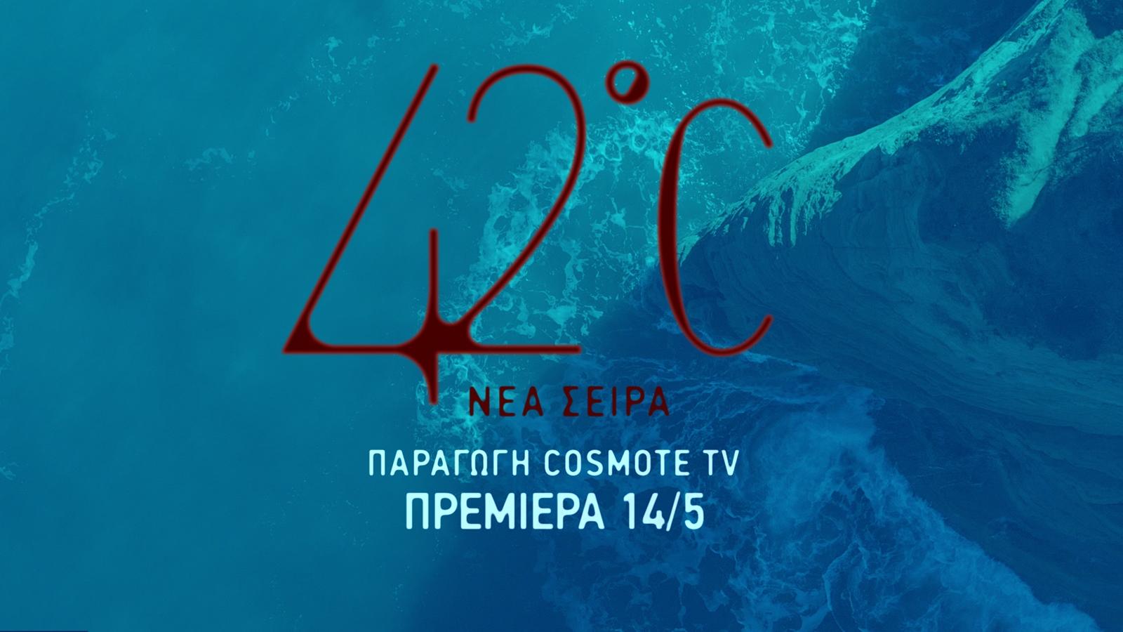 «42°C»: Πρεμιέρα για τη νέα σειρά παραγωγής COSMOTE TV