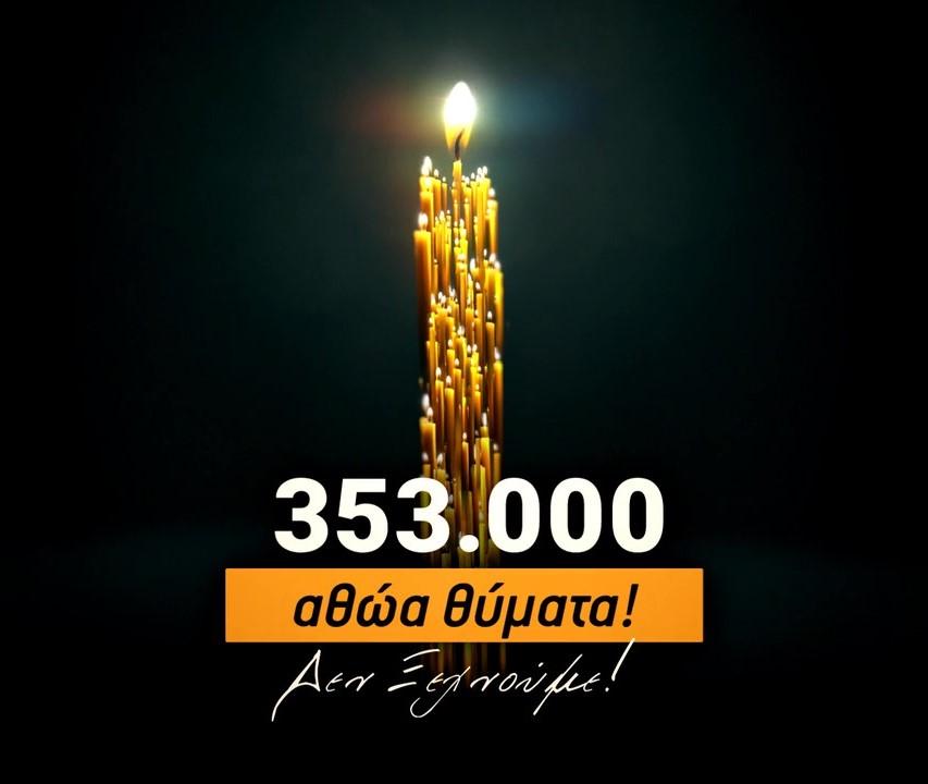 Open: «353.000 αθώα θύματα! Δεν ξεχνούμε!»