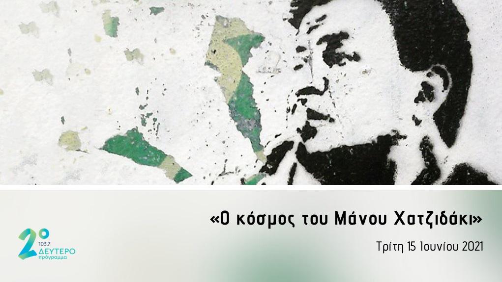 «Ο κόσμος του Μάνου Χατζιδάκι»  στο Δεύτερο Πρόγραμμα 103,7