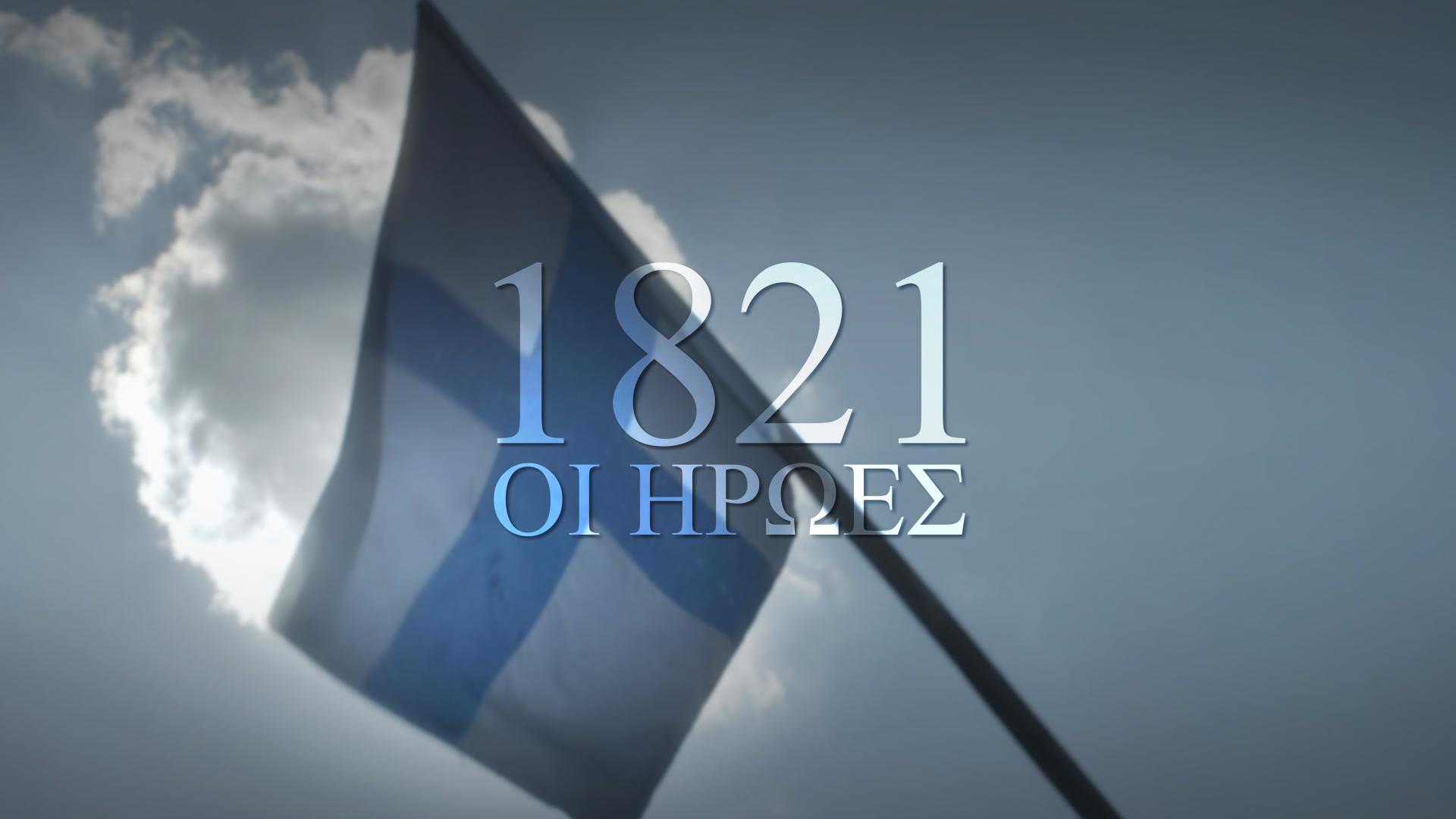 «1821: Οι Ήρωες»-Έρχεται η ιστορία της Μ. Μαυρογένους στον ΣΚΑΪ