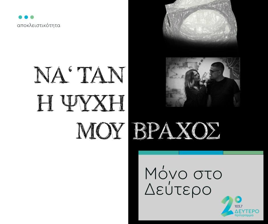 Νέα αποκλειστικότητα στο Δεύτερο Πρόγραμμα:  Ελένη Τσαλιγοπούλου & Μάριος Λαζ Ιωαννίδης