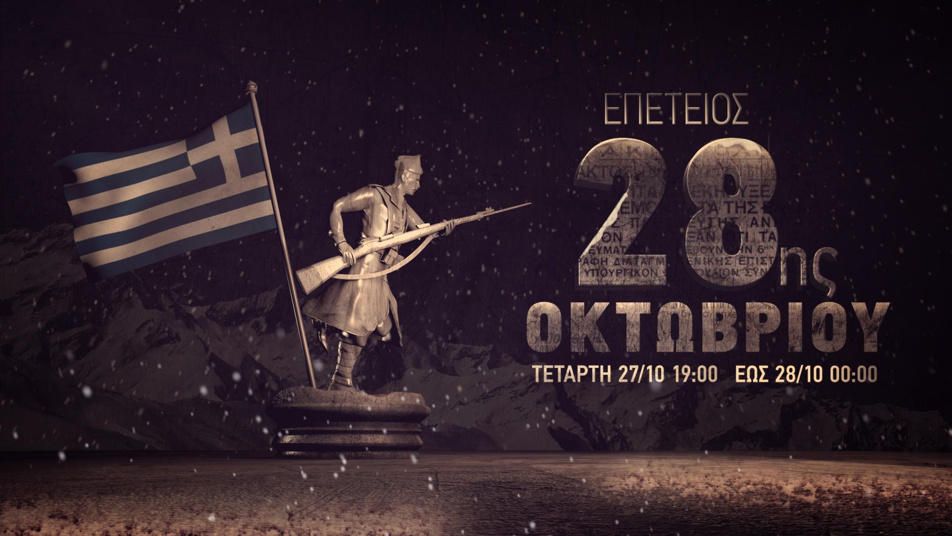 Αφιέρωμα στην επέτειο της 28ης Οκτωβρίου από το COSMOTE HISTORY HD