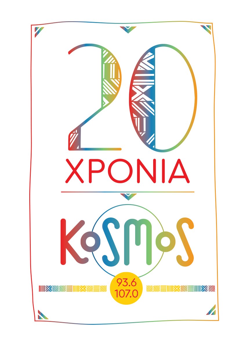 2001-2021: Είκοσι χρόνια στον #Kosmosμας